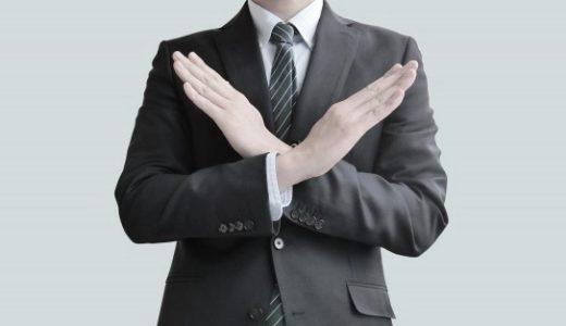 今更聞けない30代のスーツの着こなしNGポイント【間違った着こなし】