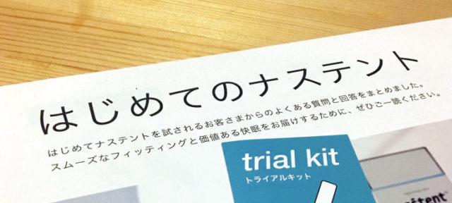 trial-kit