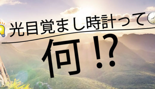 【スッキリ!】「光目覚まし時計」の身体に起こる効果とは!?