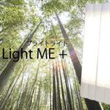 光目覚まし時計 ブライトライトME+