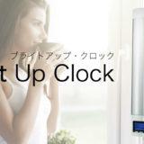 光目覚まし時計 効果 おすすめ ブライトアップ・クロックⅡ