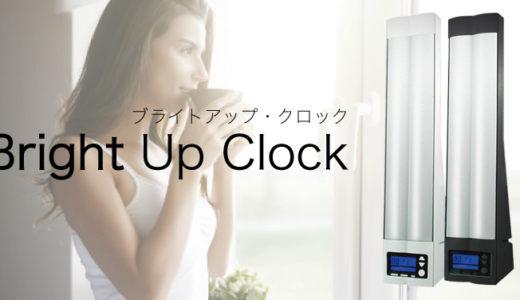 【はじめしゃちょーも効果を絶賛!?】おすすめ光目覚まし時計「ブライトアップ・クロック2」とは!?