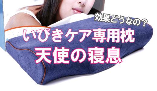いびきは嫌!そんな悩みを改善できる高反発枕「天使の寝息」とは⁉︎