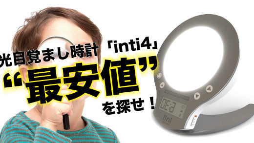 【最安値】inti4を安く通販購入できる販売店と価格を調査!