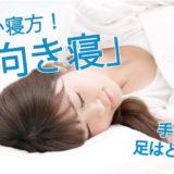 横向き寝 理想的な寝方