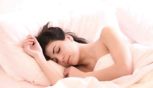 「横向き寝の正しい寝方」を詳しく解説!肩こり、腰痛、いびきもう悩まない