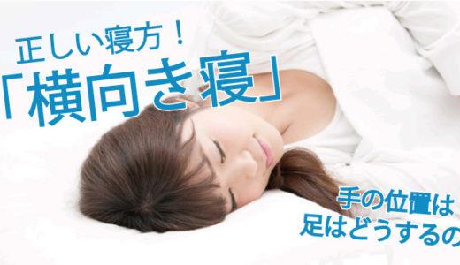 あなたの横向き寝はヤバいかも!?「正しい寝姿勢」でいびき、肩こりを軽減しよう!