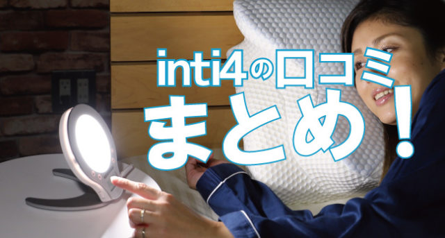 inti4口コミ,評価,評判