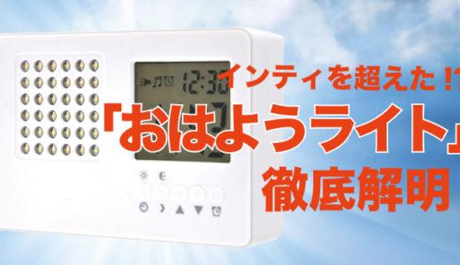 5,980円で最高の目覚め!?光目覚まし時計「おはようライト」安いのにインティ超えたかも!