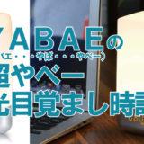YABAE テーブルライト デスクライト 光目覚まし 口コミ 評判