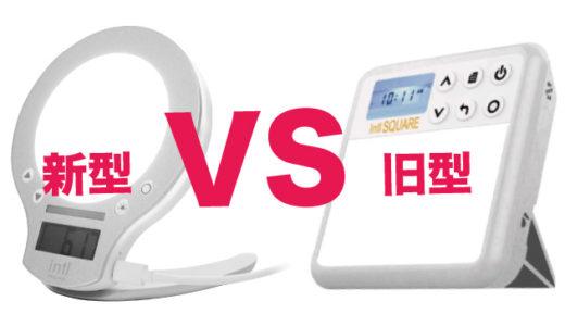 【新旧のモデル対決】「inti4」と「inti SQUARE」のスペック比較!