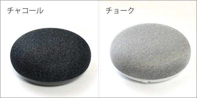 Google HomeとGoogle Home Mini  (14)
