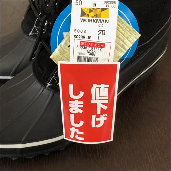 ワークマンの防寒ブーツレビュー (2)