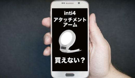【購入方法】inti4専用アタッチメントアームの注文方法って?