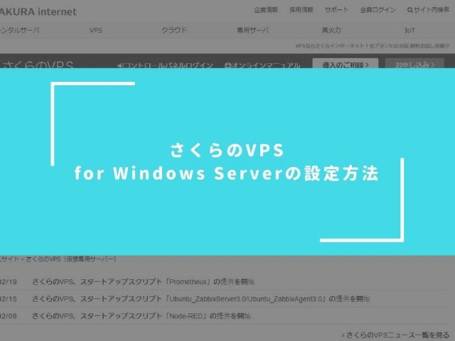 さくらのVPS for Windows Serverの設定方法