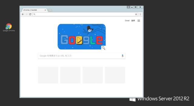 【マイニング備忘録2】さくらのVPS for Windows Serverに「Google Chrome」を入れる方法