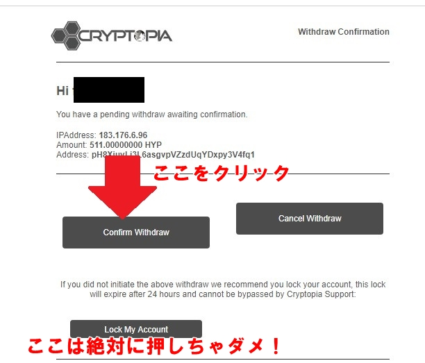 クリプトピアの送金確認メール