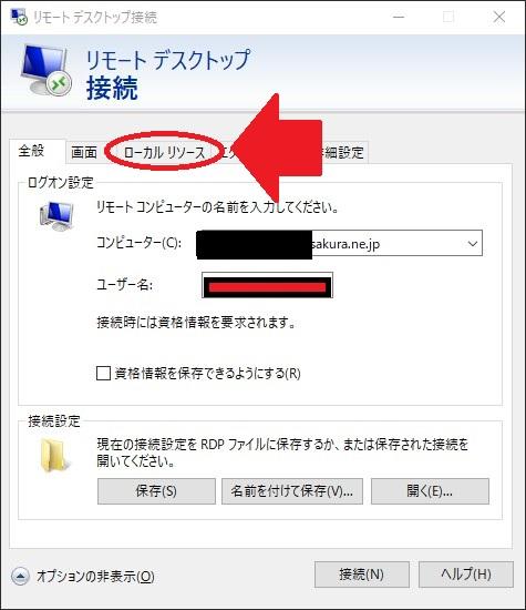 リモードデスクトップ接続詳細2