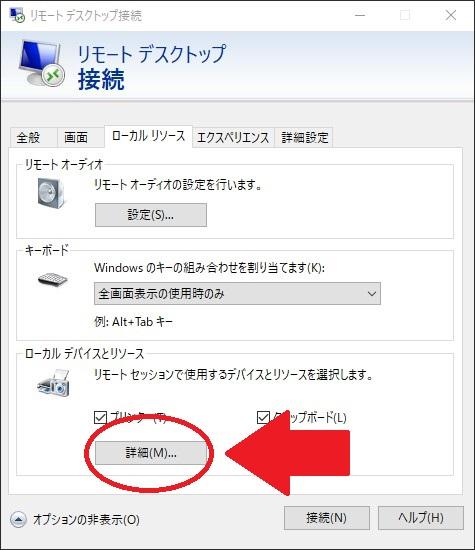 リモードデスクトップ接続細3
