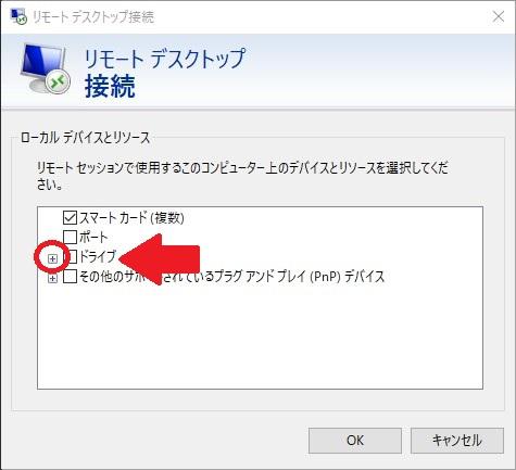 リモードデスクトップ接続詳細4