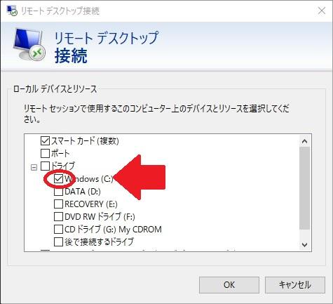 リモードデスクトップ接続詳細5
