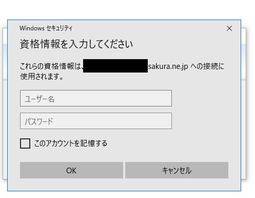 さくらサーバーへのログイン情報