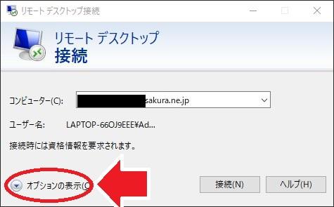 リモードデスクトップ接続詳細