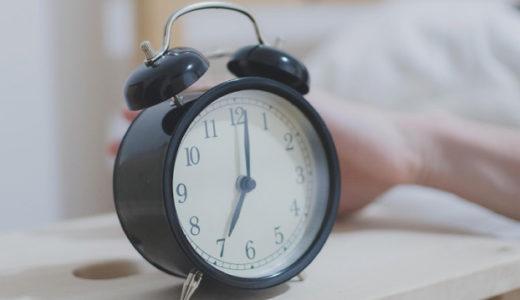 一人暮らしでも安心!寝坊しなくなる方法と対策グッズまとめ