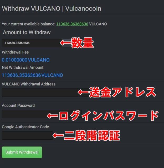ヴォルケーノコインをウォレットに入れる方法6