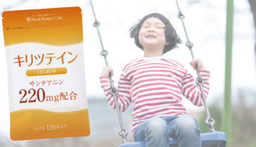 サプリ「キリツテイン」の評価:起立性調節障害の子供への効果を検証