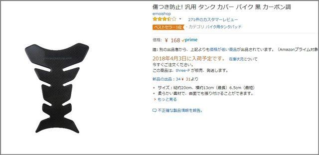 Amazonで激安タンクパッドを買ってみたよ