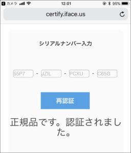iFACEのレビュー(22)