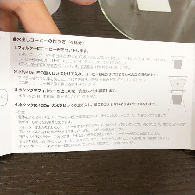 IWAKIの水出しコーヒー (12)