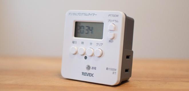 光目覚まし時計 自作 簡単デジタルタイマー PT70DW