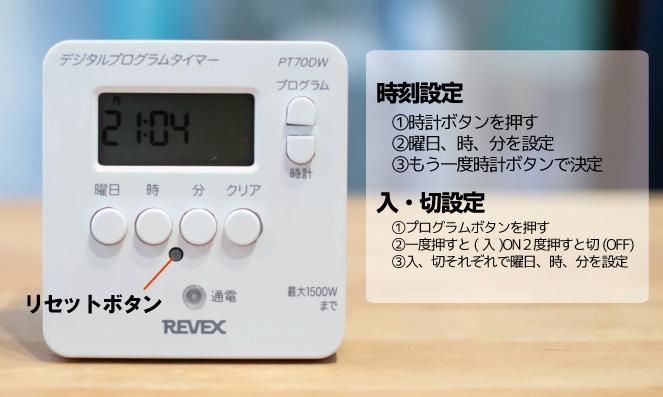光目覚まし時計 自作 コンセントタイマー設定