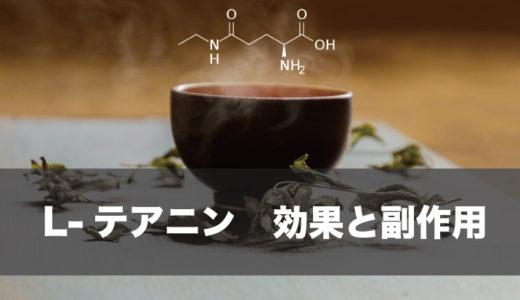 飲む前に注意!L-テアニンの効果と副作用と1日の最大摂取量