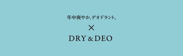 GUNZEのDRY & DEOシリーズ