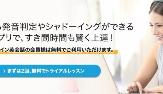 【職業別英会話あり】産経オンライン英会話のおすすめポイントを徹底調査
