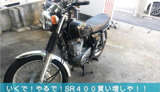 男ならバイクや!単気筒や!ヤマハSR400買い増しやっ!