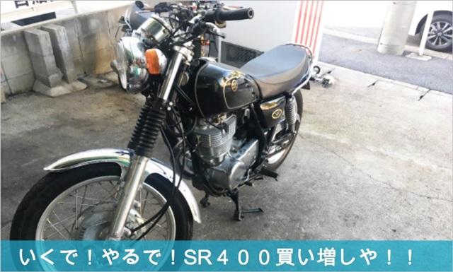 自分所有のSR400-2