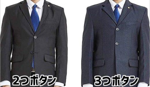 【30代の基本】男性のスーツは2つボタンと3つボタンどちらがいいの?
