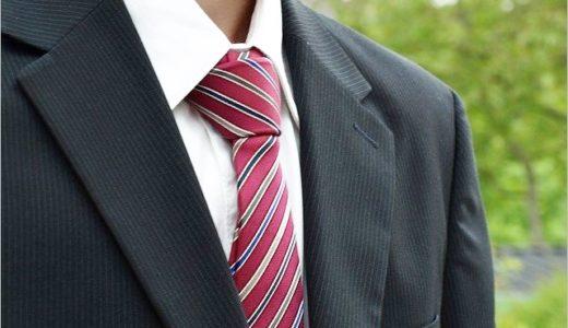 30代のビジネススーツの選び方【スーツの色選びを徹底調査】