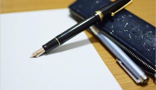 高級万年筆か高級ボールペン、30代の男性が買うならどっち?