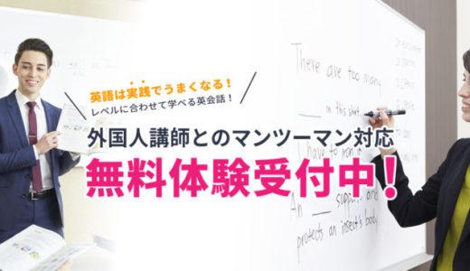 【英会話スクールイチオシ】ECC外語学院のおすすめポイントや料金、評判を徹底調査!