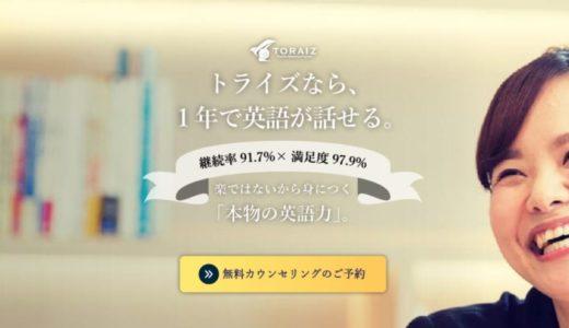 TORAIZ(トライズ)のおすすめポイントと料金プラン、口コミを徹底調査!