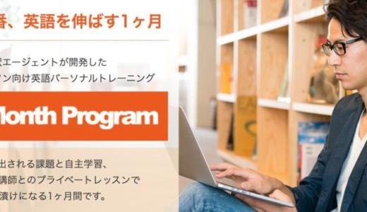 One Month Programのおすすめポイントと料金プラン、レビューを徹底調査!