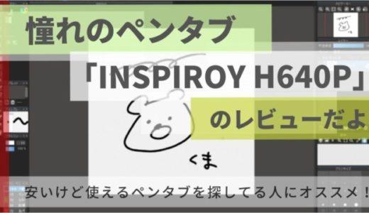 【レビュー】憧れのペンタブ「INSPIROY H640P」をもらったから使ってみたよ