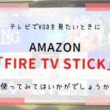 テレビでVODを見たいときにAmazon 「Fire TV Stick」使ってみてはいかがでしょうか