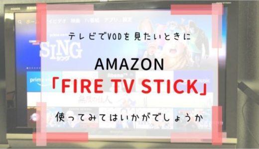 【Fire TV Stick】YOUTUBEやVODをテレビの大画面で見たい!そんな時にはコレ!!