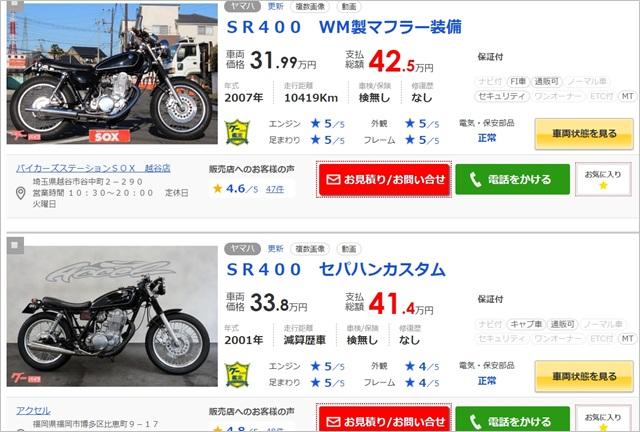 グーバイクのSR400中古